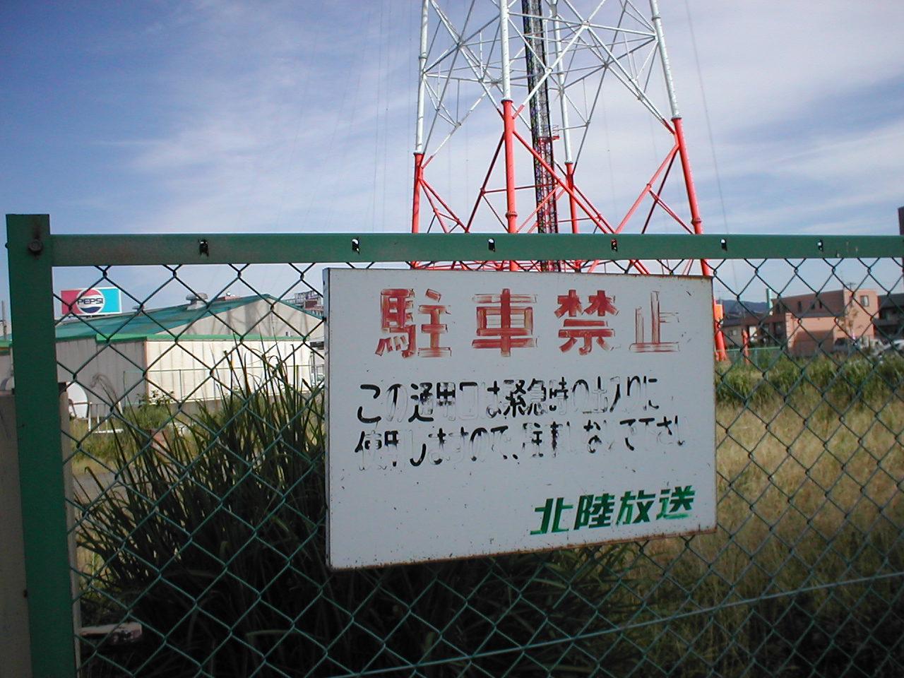 MRO北陸放送 野々市町送信所